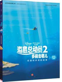 迪士尼动画电影海底总动员2·多莉去哪儿系列 尼莫和多莉的故事(迪士尼官方绘本完整版)