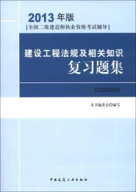 2013年版建设工程法规及相关知识复习题集