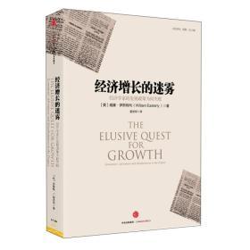 经济增长的迷雾:经济学家的发展政策为何失败