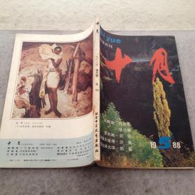 十月文学双月刊 /1988.5 第五期