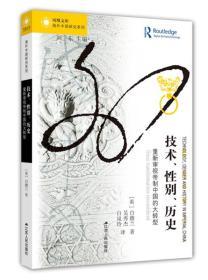 技术、性别、历史:重新审视帝制中国的大转型