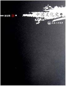 中国文化史(上下)