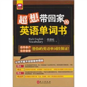 超想带回家的英语单词书