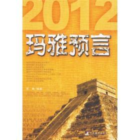 玛雅预言:2012真的是末日吗