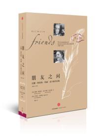 朋友之间:汉娜·阿伦特、玛丽·麦卡锡书信集,1949-1975