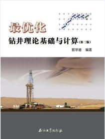 最优化钻井理论基础与计算(第2版)