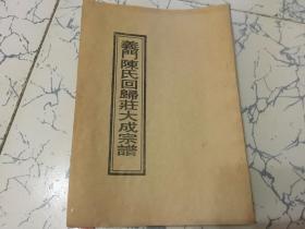 义门陈氏回归庄大成宗谱; 卷七 德星堂藏版 2003年重刊