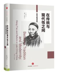 在传统与现代性之间:王韬与晚清改革
