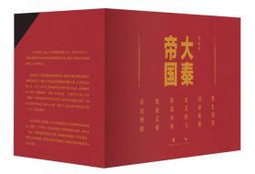 大秦帝国:2016全新修订版(六部17卷)