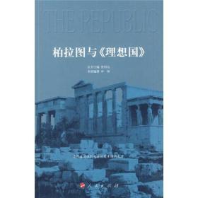 柏拉图与《理想国》 ,主要遴选西方18世纪以前最具代表性的法学、政治学著作,以商务印书馆汉译名著为蓝本,对柏拉图的《理想国》、亚里士多德的《政治学》、西塞罗的《国家篇法律篇》、《阿奎那政治著作选》、霍布斯的《利维坦》、洛克的《政府论》(下篇)、斯宾诺莎的《神学政治论》、孟德斯鸠的《论法的精神》(上册)、卢梭的《社会契约论》、休谟的《人性论》、汉密尔顿等的