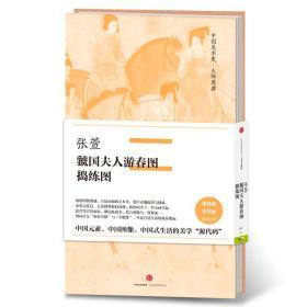 中国美术史·大师原典系列 张萱·虢国夫人游春图、捣练图