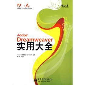 Adobe Dreamweaver 实用大全