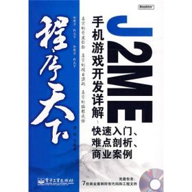 程序天下·J2ME手机游戏开发详解:快速入门、难点剖析、商业案例