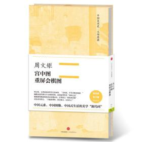 中国美术史·大师原典系列 周文矩·宫中图、重屏会棋图