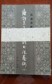 唐诗三百首四体书法艺术.7