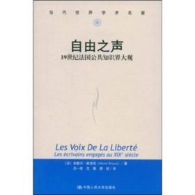 自由之声:19世纪法国公共知识界大观