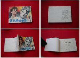 《卓别林的童年》,广西1982.7一版一印20万册,8542号,连环画