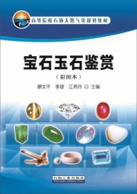 宝石玉石鉴赏(彩图本)