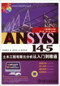 送书签lt-9787111439844-ANSYS 14.5土木工程有限元分析从入门到精通-(含1DVD)