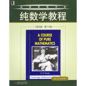 纯数学教程