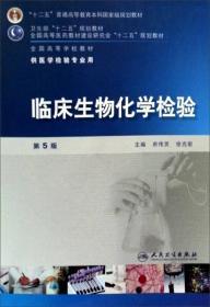 保证正版 临床生物化学检验 府伟灵 等 人民卫生出版社