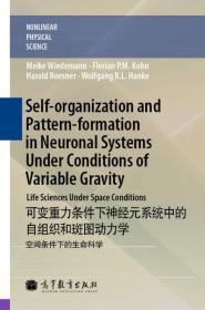 可变重力条件下神经元系统中的自组织和斑图动力学:空间条件下的生命科学