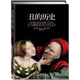 丑的历史【2011年3月1版2印,精装有护封】