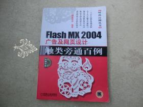Flash MX2004 广告及网页设计触类旁通百例——时尚百例丛书