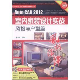 AutoCAD2012室内家装设计实战.风格与户型篇