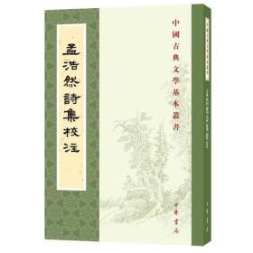 孟浩然诗集校注(中国古典文学基本丛书)