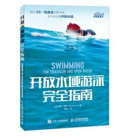 开放水域游泳完全指南