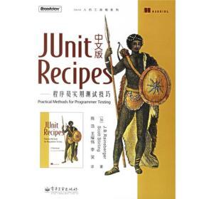 JUnit Recipes中文版