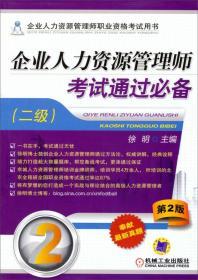 企業人力資源管理師職業資格考試用書:企業人力資源管理師考試通過必備(2級)(第2版)