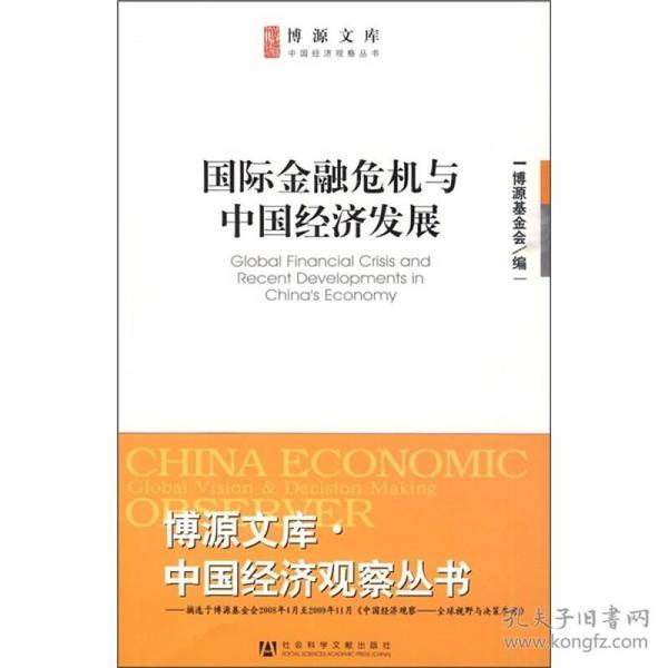 国际金融危机与中国经济发展 专著 Global financial crisis and recent developments in Ch