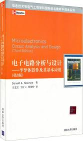 特价~电子电路分析与设计—半导体器件及其基本应用 9787302178958
