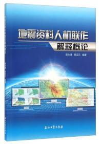地震资料人机联作解释概论