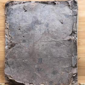 道教法本 符书 老符本 正一古籍 《正一冥王全科》 复印件