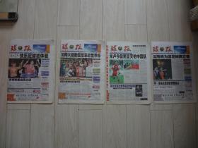球报 2001年8月27日、2001年9月17日、2001年9月28日、2001年10月1日[四份报纸]