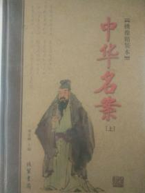 绣像珍藏本:中华名案(全二册)