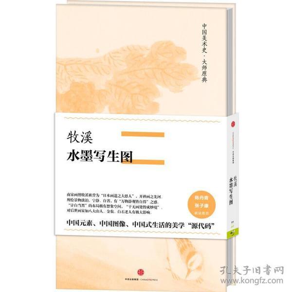 【非二手 按此标题为准】中国美术史·大师原典:牧溪·水墨写生图