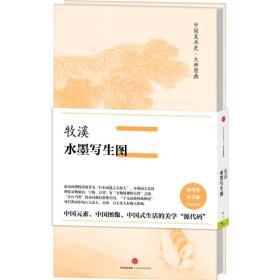中国美术史-大师原典:牧溪水墨写生图