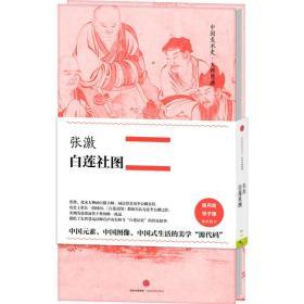 中国美术史·大师原典系列 张激·白莲社图