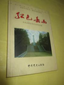 红色岳西--岳西中共党史.革命史教育读本