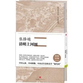 中国美术史·大师原典系列 张择端·清明上河图