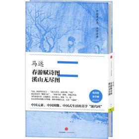 中国美术史-大师原典:马远春游赋诗图溪山无尽图