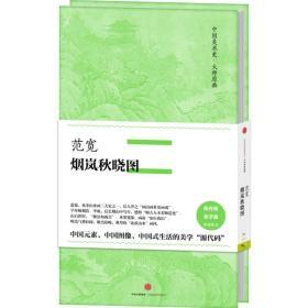 中国美术史·大师原典系列 范宽·烟岚秋晓图