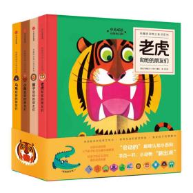 有趣的动物立体书系列·第1辑(套装全4册)