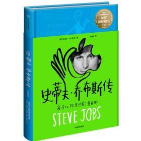 史蒂夫·乔布斯传-我可以改变世界(漫画版)