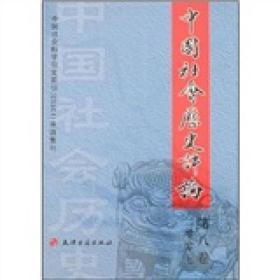 中国社会历史评论 第八卷·二〇〇七 专著 Chinese social history review Volume Ⅷ 常