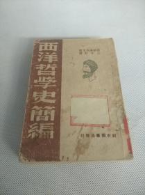新中国书局发行《西洋哲学史简编》一册